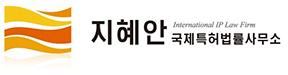 지혜안 국제특허법률사무소