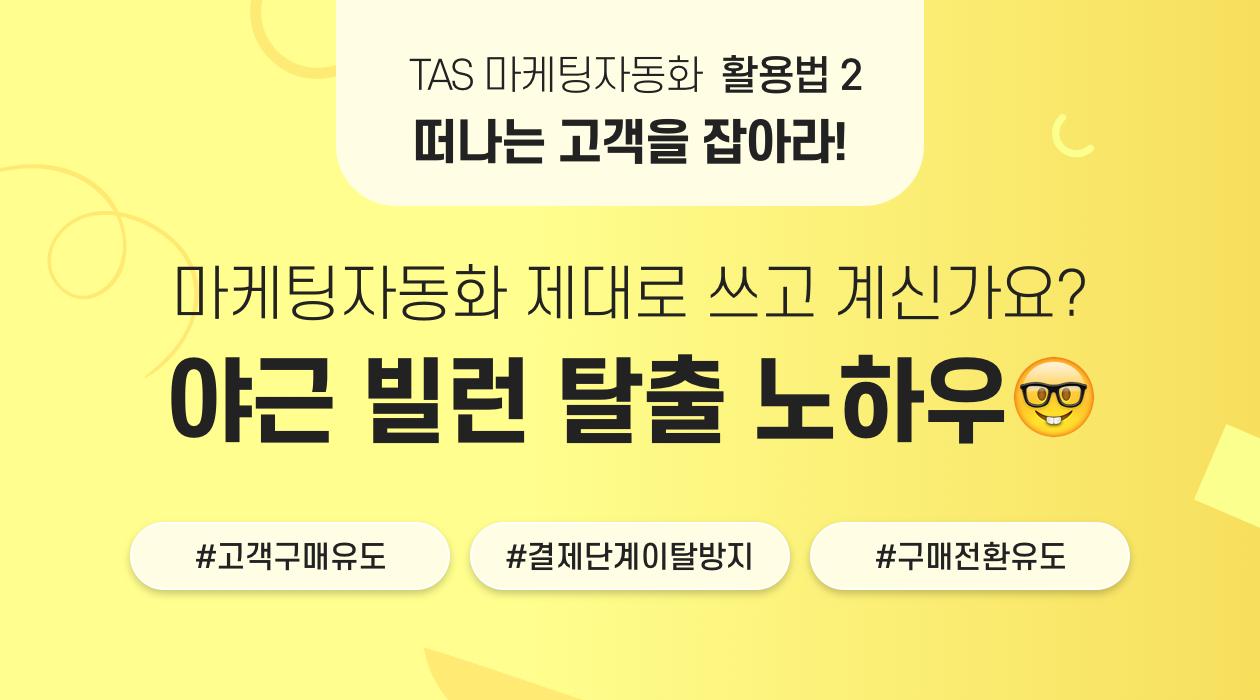 TAS 마케팅자동화가 알려주는 야근 빌런 탈출하는 마케팅 자동화 사용 꿀팁
