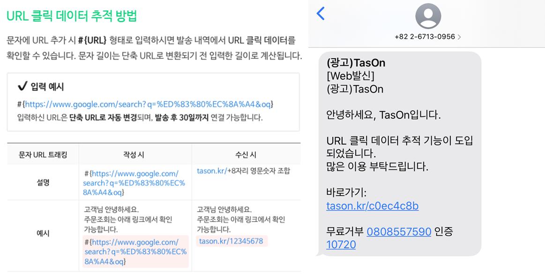 | 타스온에서 제공하는 URL 클릭 데이터 추적 방법과 URL 클릭 데이터 추적 방법을 통해 발송한 문자 예시