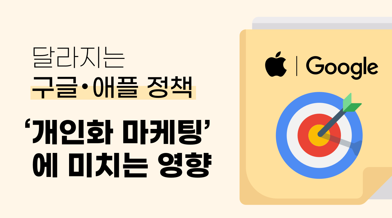 달라지는 구글 애플 정책 개인화 마케팅에 미치는 영향