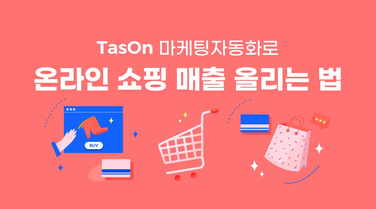 TasOn 마케팅자동화로 온라인 쇼핑 매출 올리기