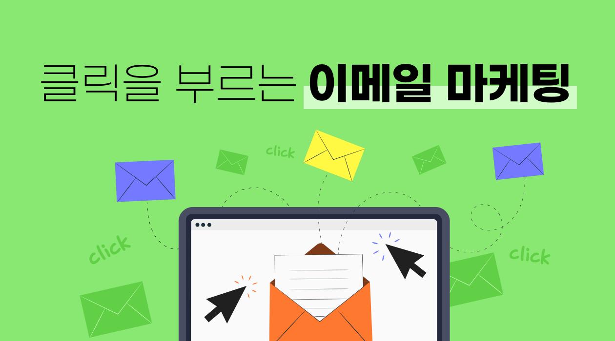 TasOn 클릭을 부르는 이메일 마케팅
