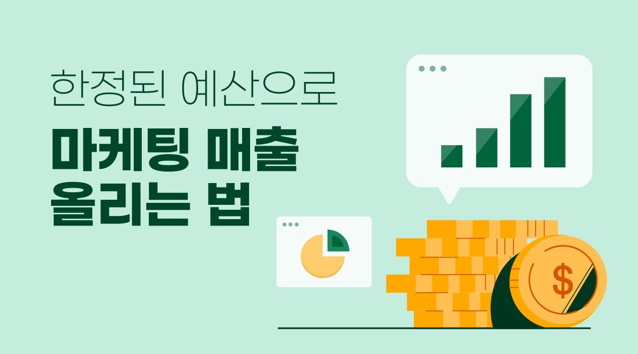 한정된 예산으로 마케팅 매출 올리는 법 | TasOn 마케팅자동화