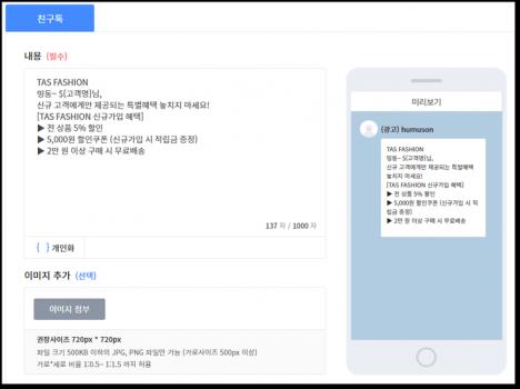 [가입 후 첫 구매 유도] 친구톡 메시지 작성하기