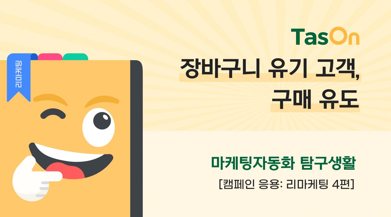 마케팅자동화 리마케팅, 장바구니 유기 고객 구매 유도