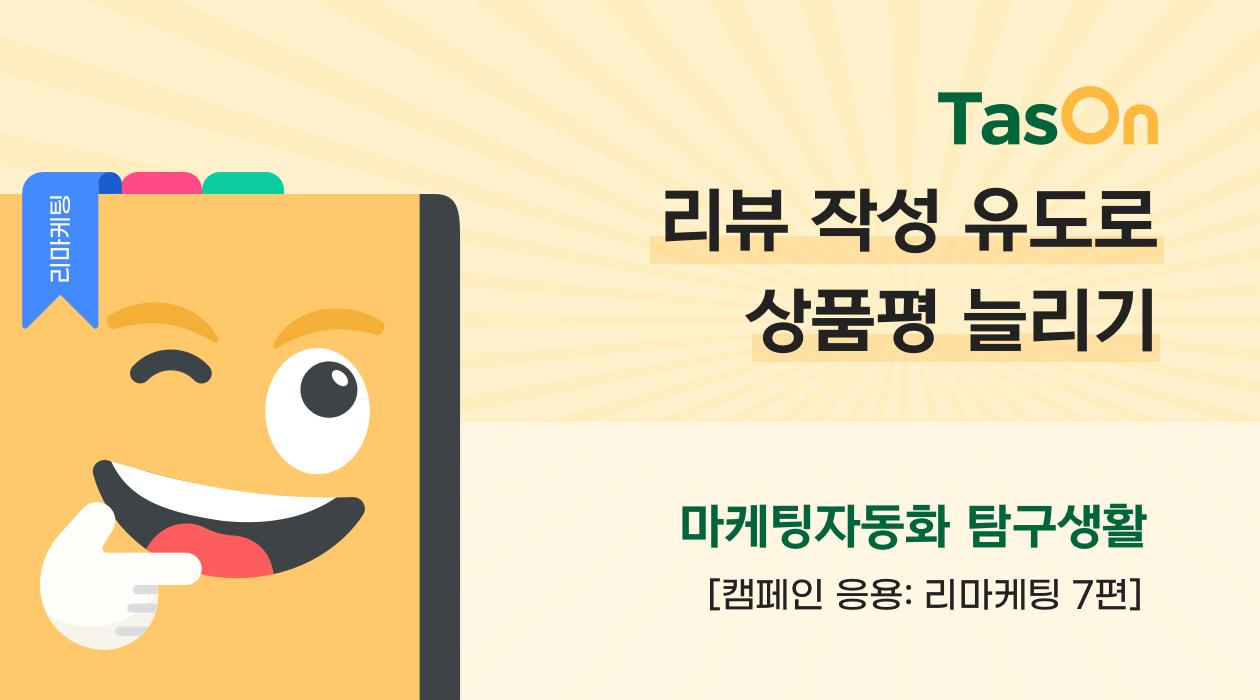 마케팅자동화 리마케팅, 리뷰 작성 유도로 상품평 늘리기