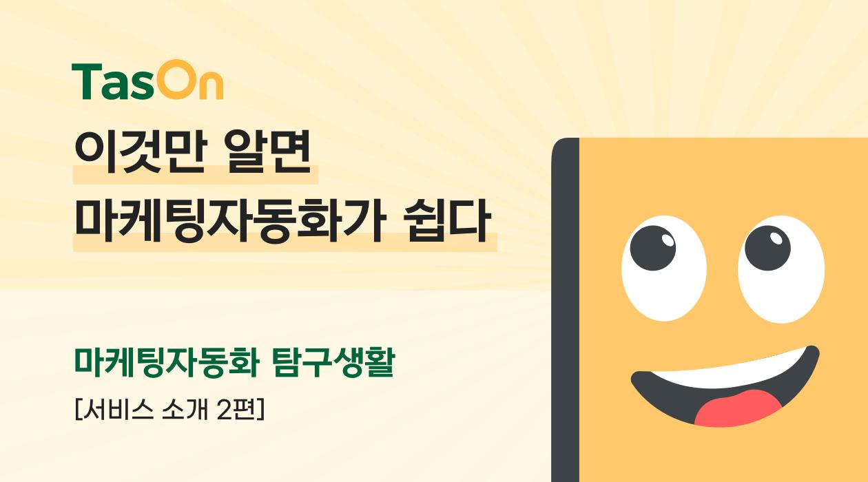 마케팅자동화 용어 소개