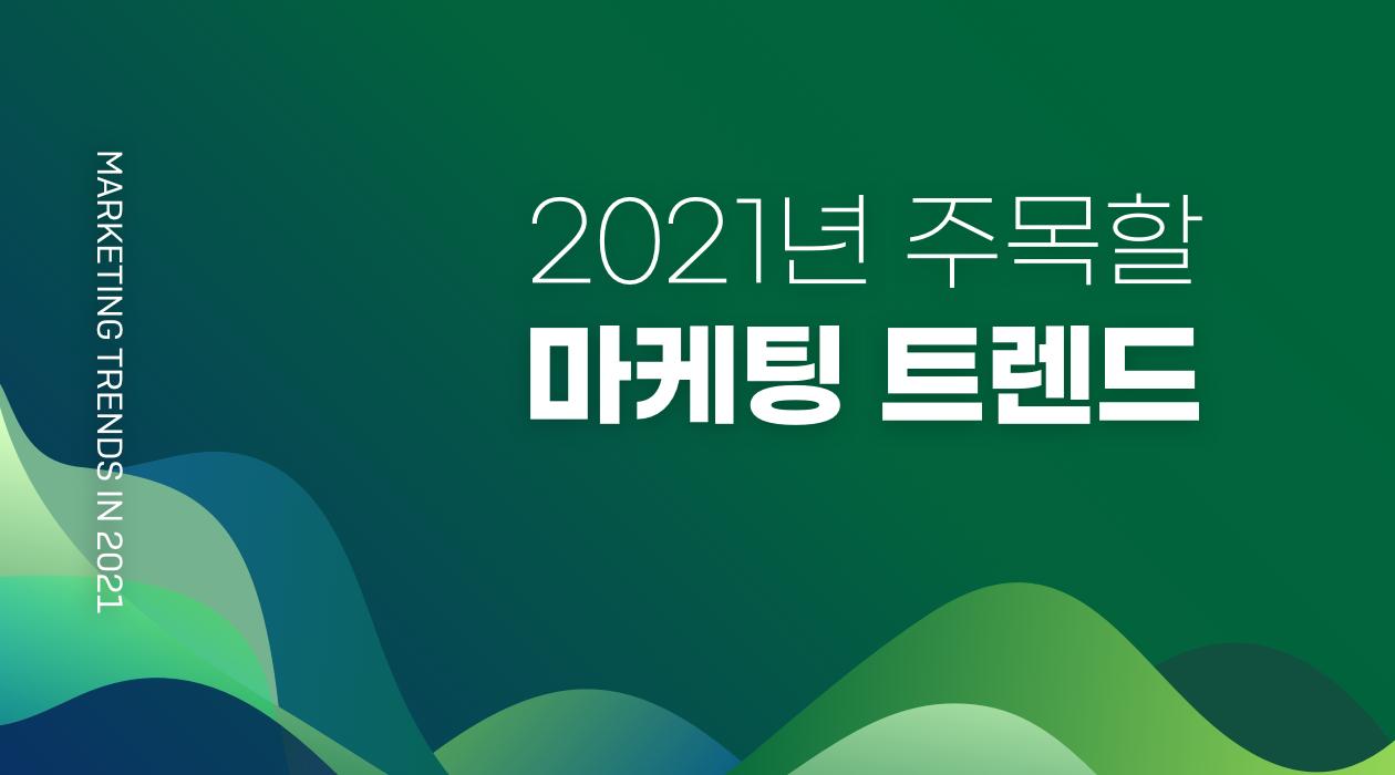 디지털 마케팅 기업 휴머스온이 꼽은 2021년 주목할 마케팅 트렌드