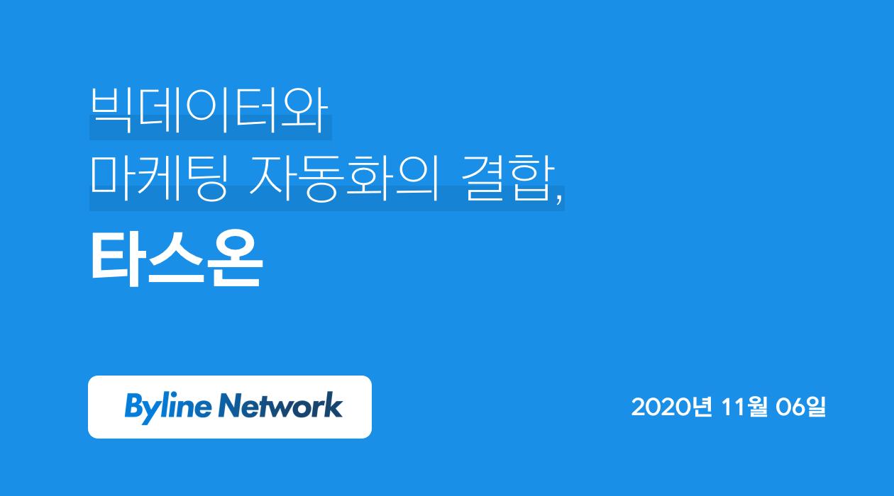 """""""빅데이터와 마케팅 자동화의 결합, 타스온"""" - 바이라인네트워크"""