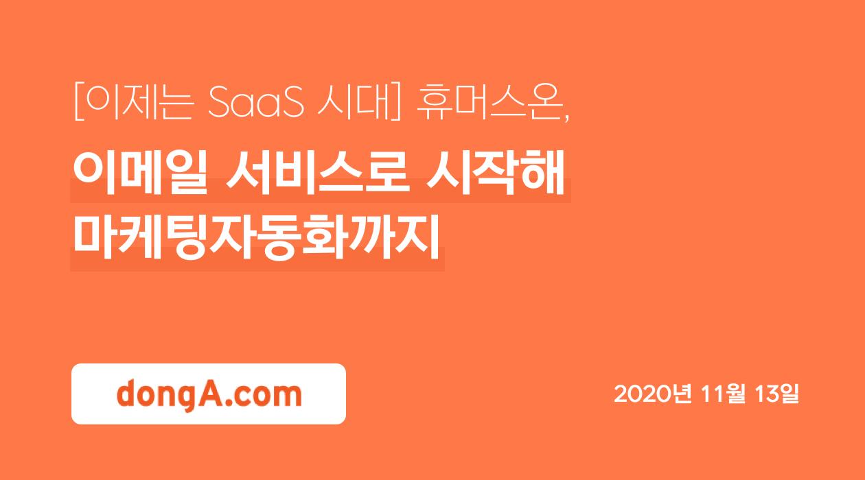 [이제는 SaaS 시대] 휴머스온, 이메일 서비스로 시작해 마케팅자동화까지 - 동아닷컴