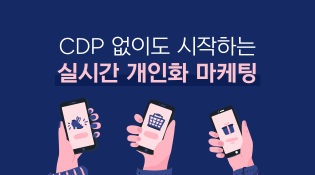CDP 없이도 시작하는 실시간 개인화 마케팅