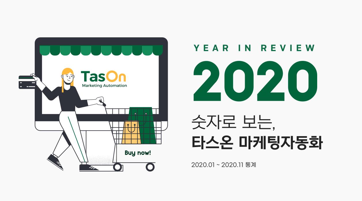TasOn 마케팅 자동화
