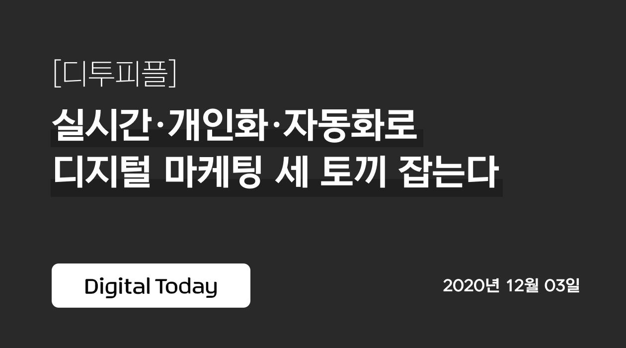 """""""실시간·개인화·자동화로 디지털 마케팅 세 토끼 잡는다"""""""