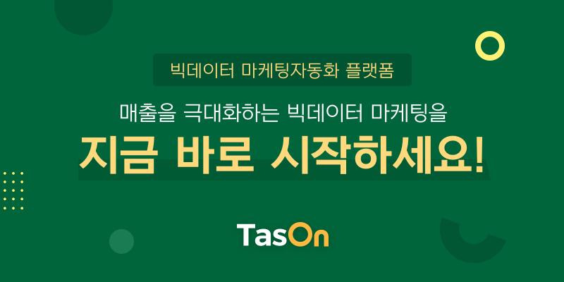 TasOn 마케팅자동화