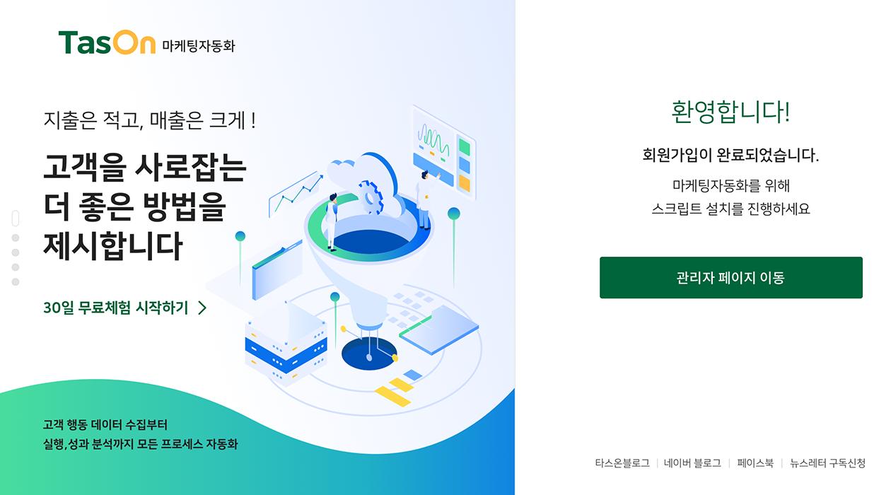 TasOn 마케팅자동화 웹사이트 리뉴얼