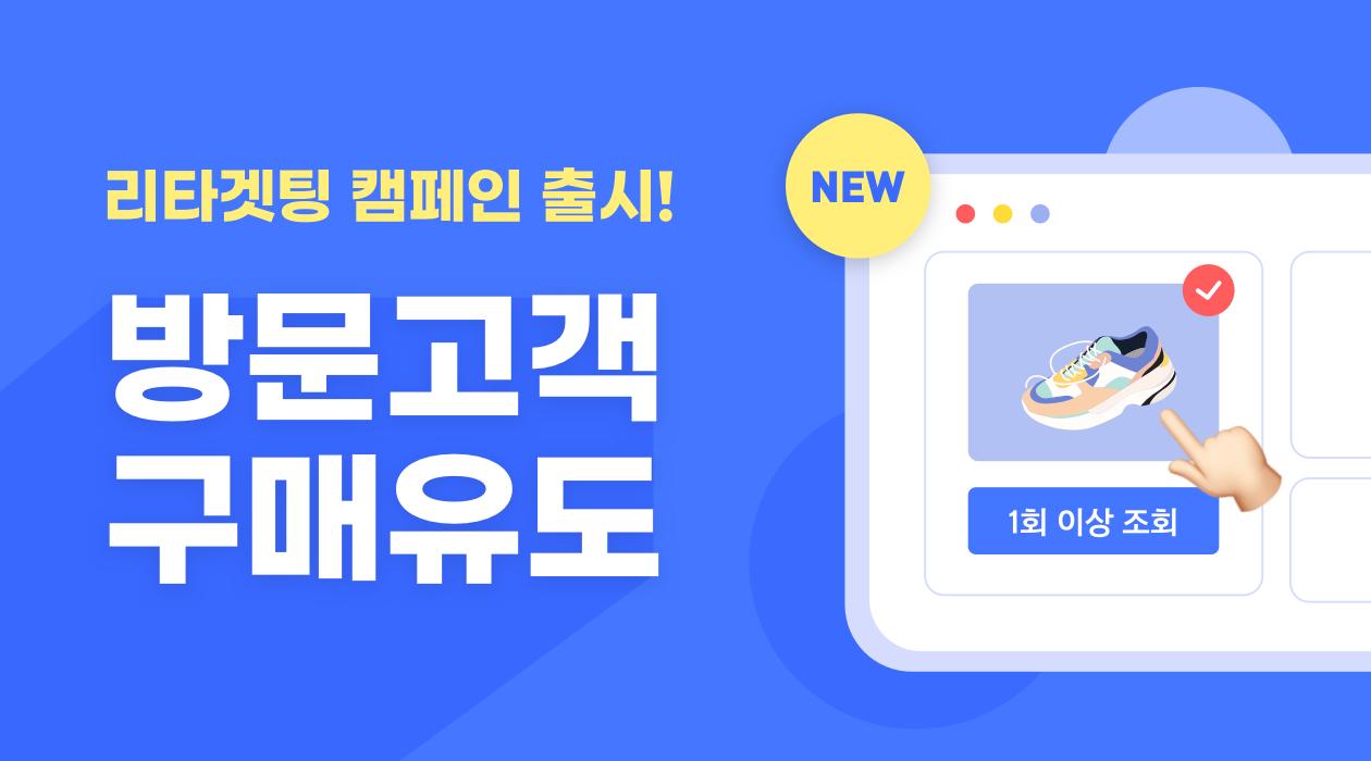 타스온 리타겟팅 캠페인 출시. 방문고객 구매유도