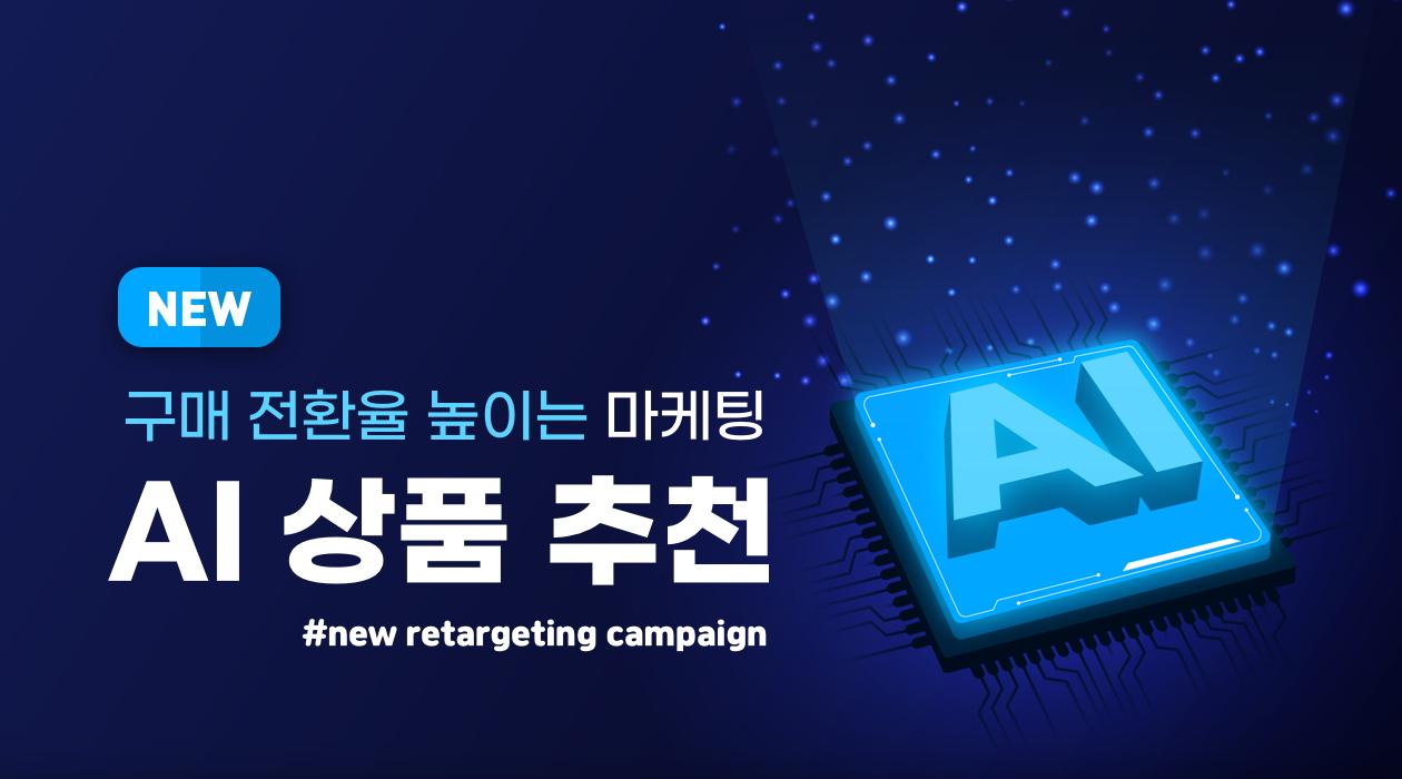 휴머스온 타스온 마케팅자동화 리타겟팅 캠페인 AI 상품 추천