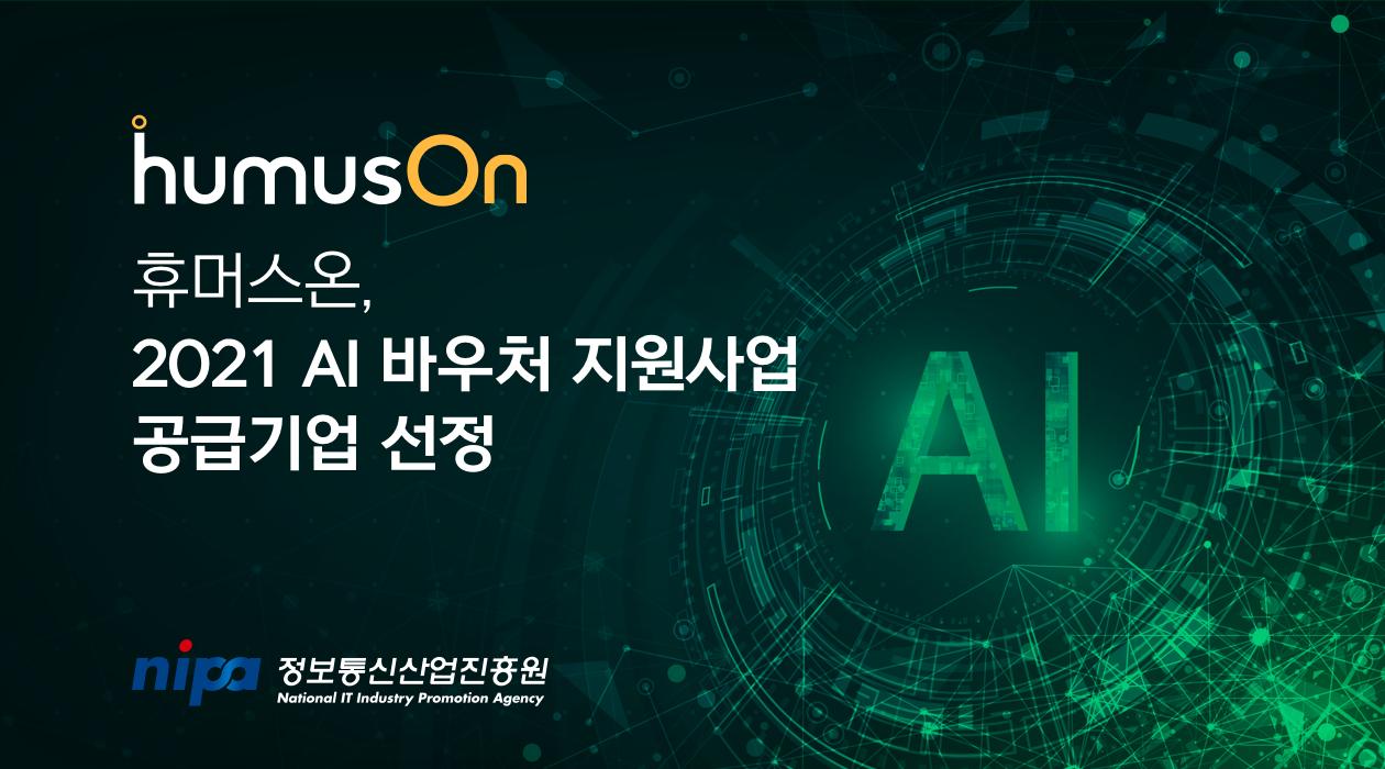 휴머스온, AI 바우처 지원사업 '공급기업' 선정