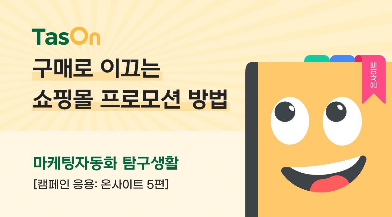 쇼핑몰 이벤트 널리널리 알리는 법 -TasOn 마케팅자동화 사용TIP