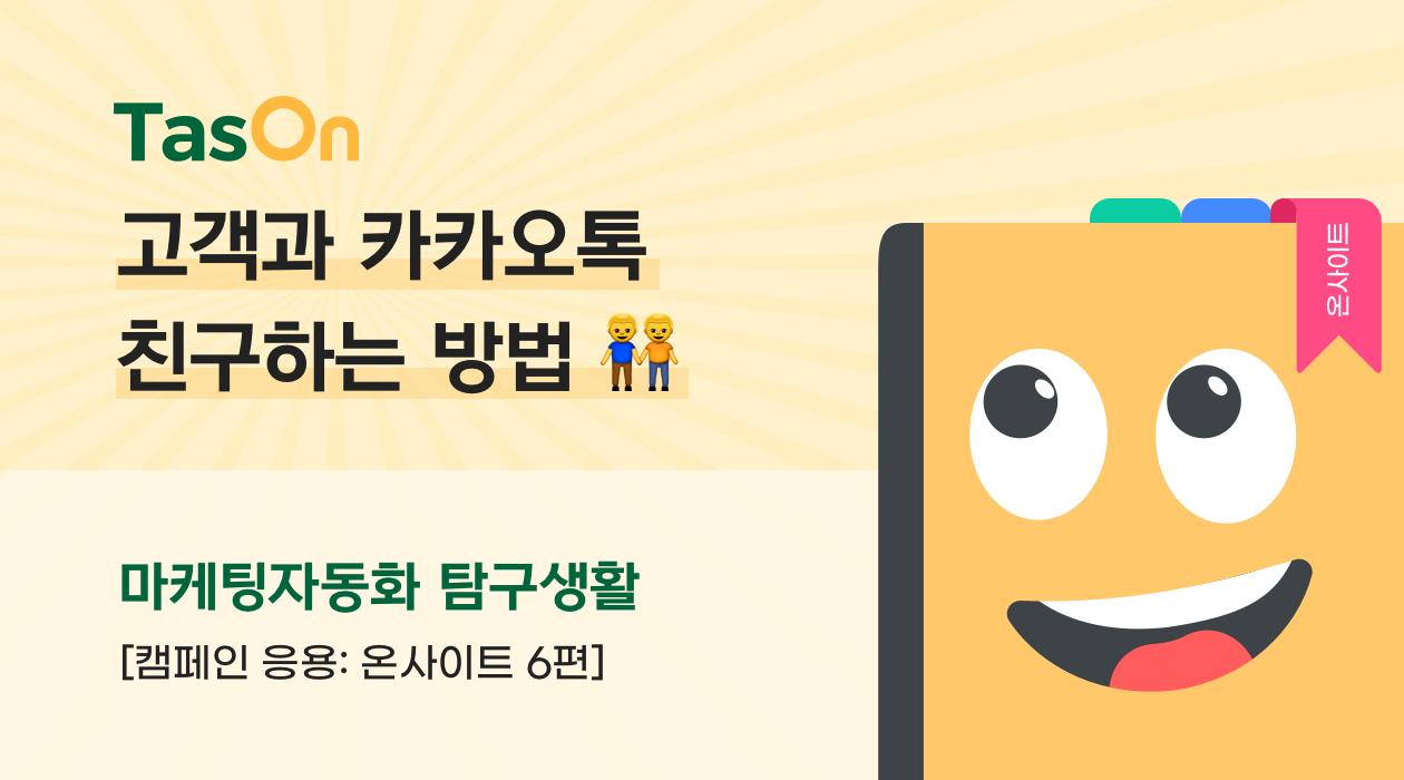 TasOn 마케팅자동화로 시작하는 카카오 친구톡 마케팅
