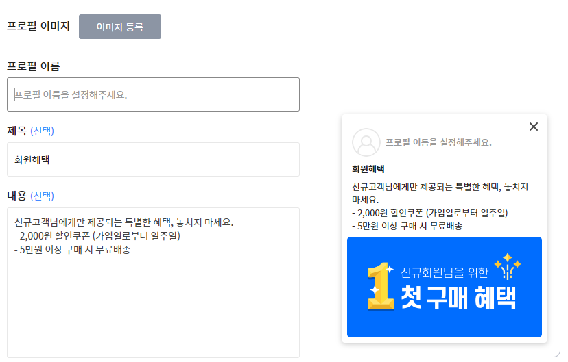 TasOn 마케팅자동화에서 제공하는 '신규 회원 첫 구매 유도' 온사이트 캠페인 기본 문구
