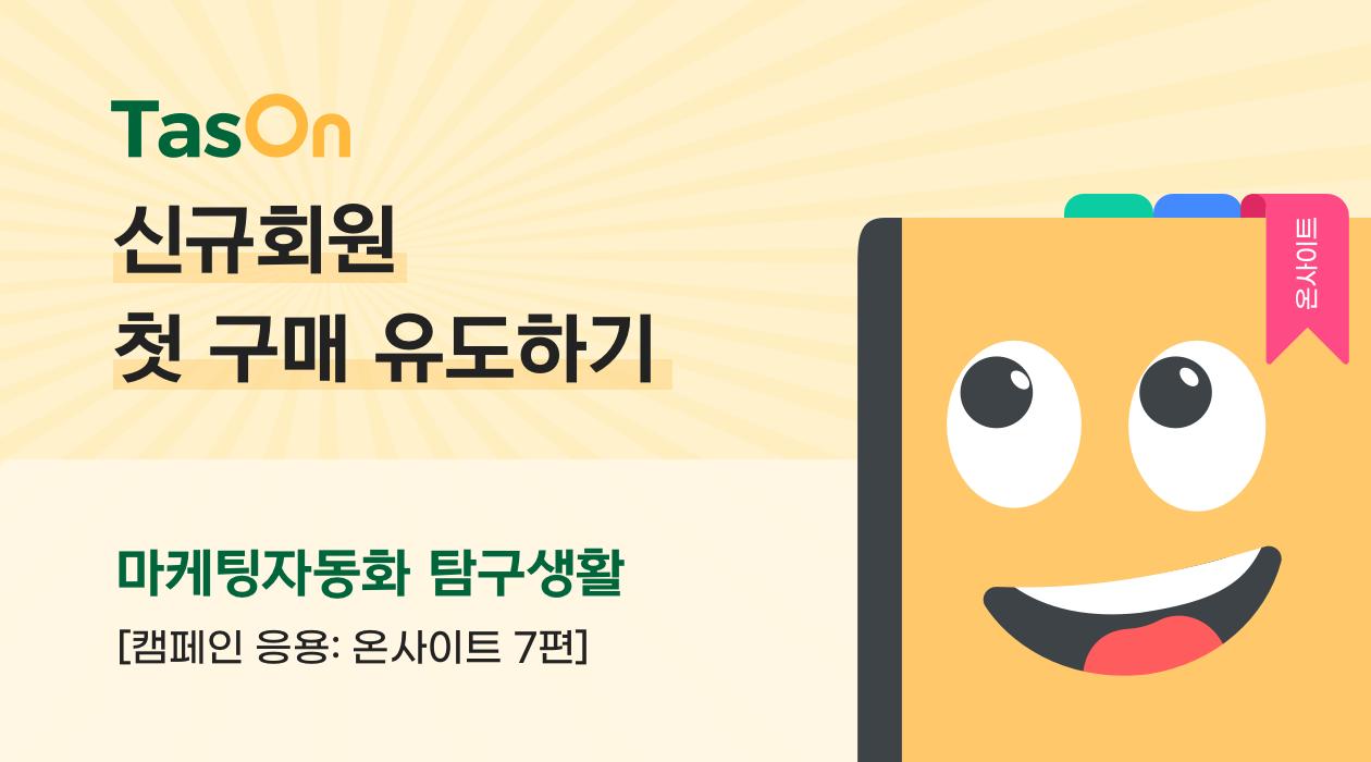 TasOn 마케팅자동화 온사이트 캠페인 신규 회원 첫 구매 유도