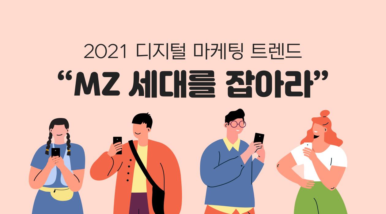 """2021 디지털 마케팅 트렌드, """"MZ 세대를 잡아라"""""""