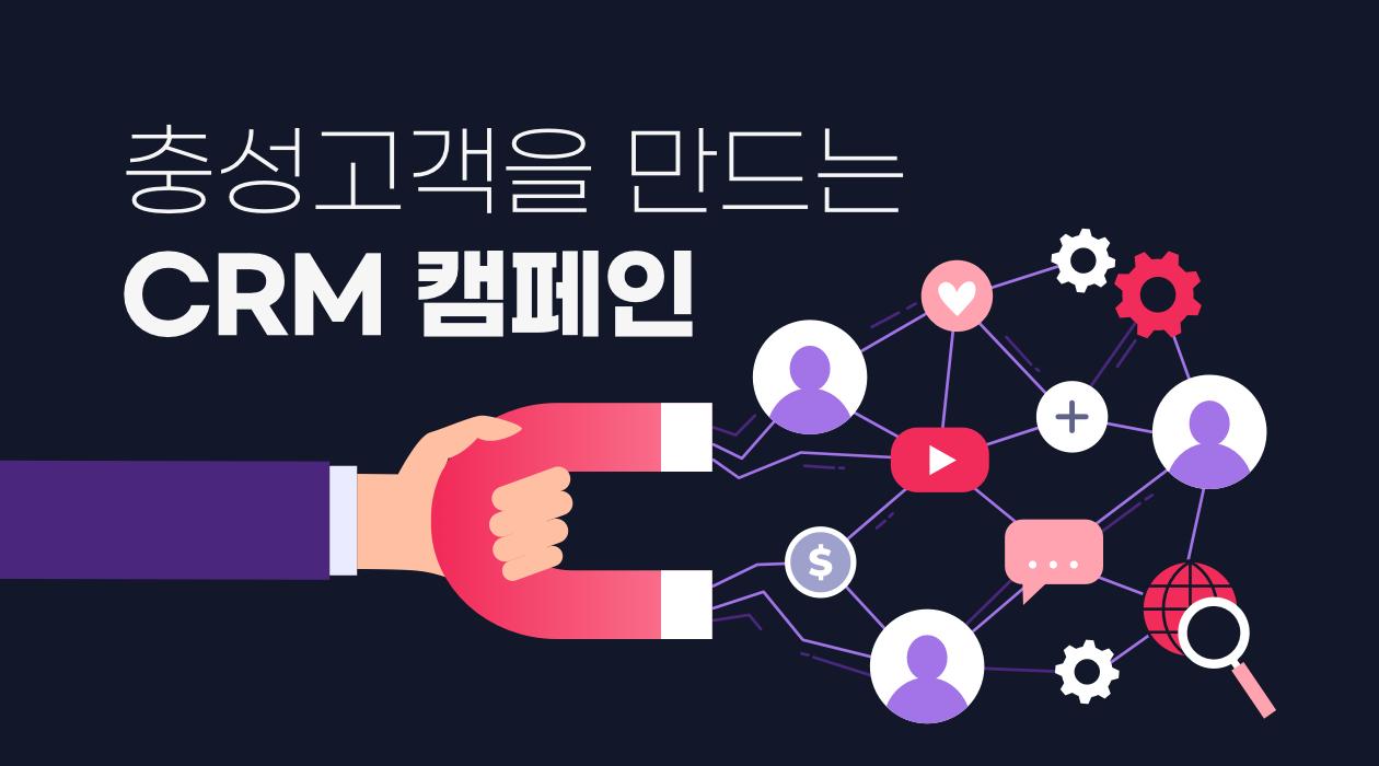 TasOn 마케팅자동화 CRM 캠페인