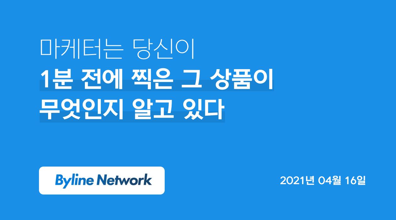 휴머스온 마케팅자동화